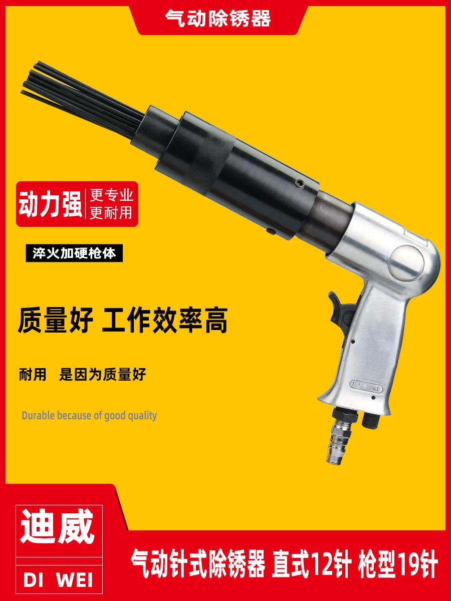 枪式19针气动除锈器 针束直式12针气动除锈机 气动铲 船舶除锈