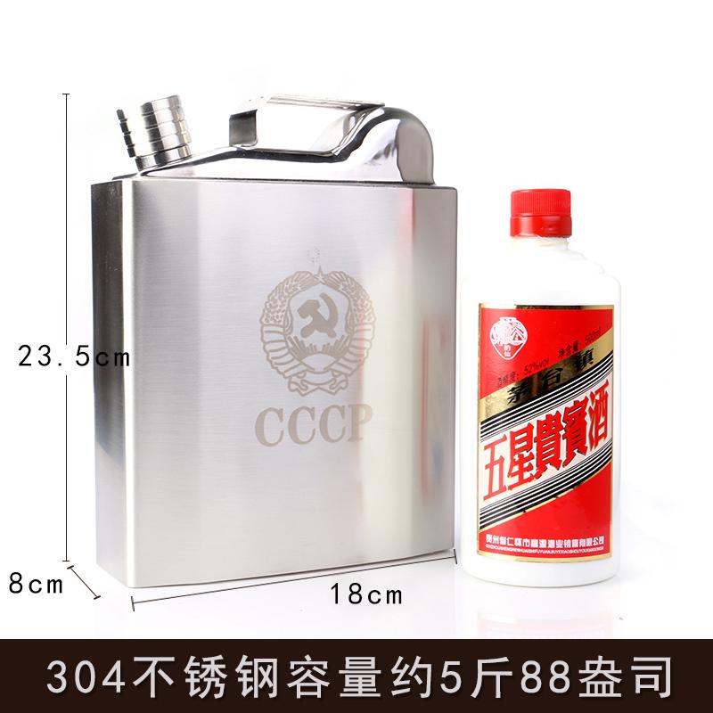 俄罗斯cccp加厚小酒壶高档304不锈钢随身便携式5五斤装军酒瓶户外