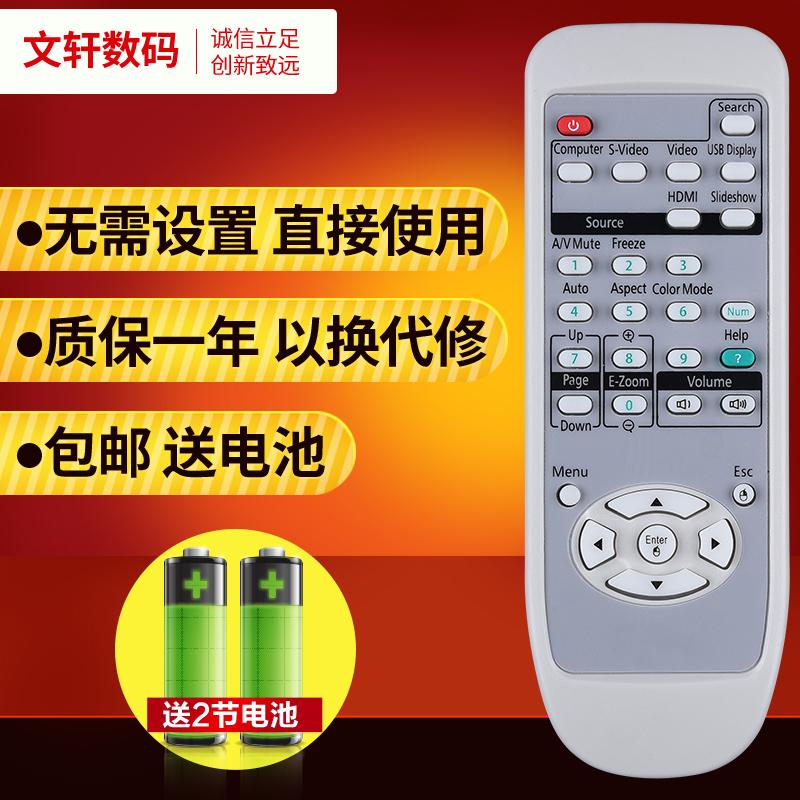 ㊙️文軒EPSON愛普生投影儀遙控器EMP-82 EMP-822 EMP-720C EMP-730C EB-270 280 EMP-820 811 810 850遙控器