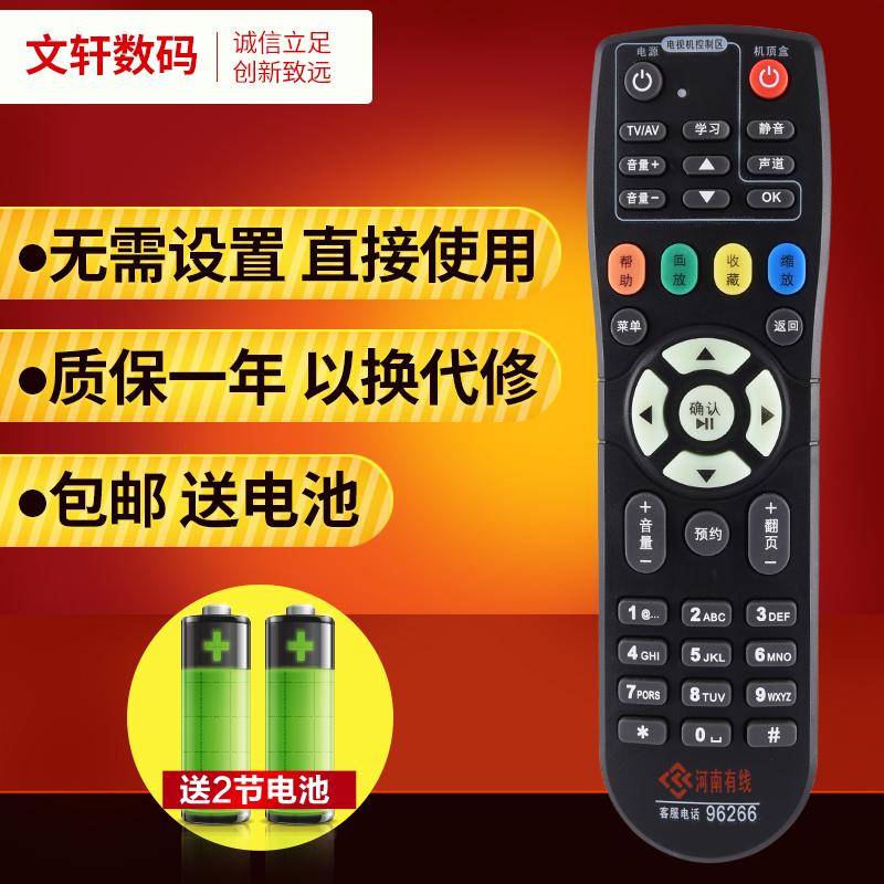 河南有線電視機頂盒專業版海信長虹摩托羅拉浪潮萬能遙控器96266