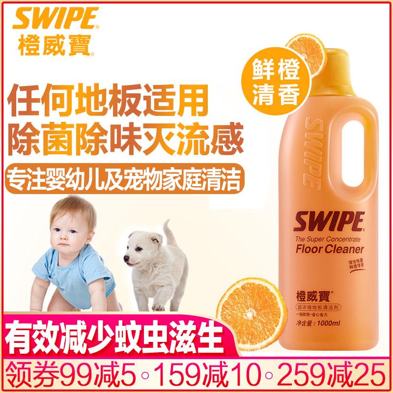 橙威寶超濃縮地板清潔劑1升去汙驅蟲除菌實木地板大理石清潔劑