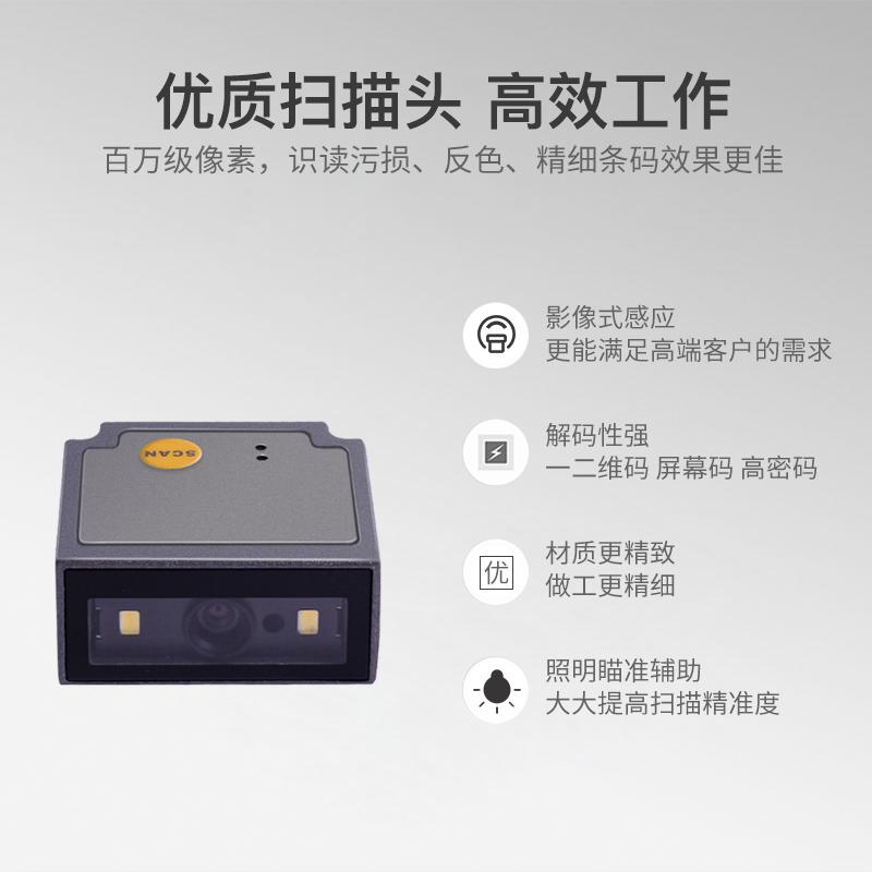 mindeo民德es4600/es4650嵌入式扫描模块二维码影像条码扫描头屏幕工业使用固定式扫码器全自动智能扫描模组