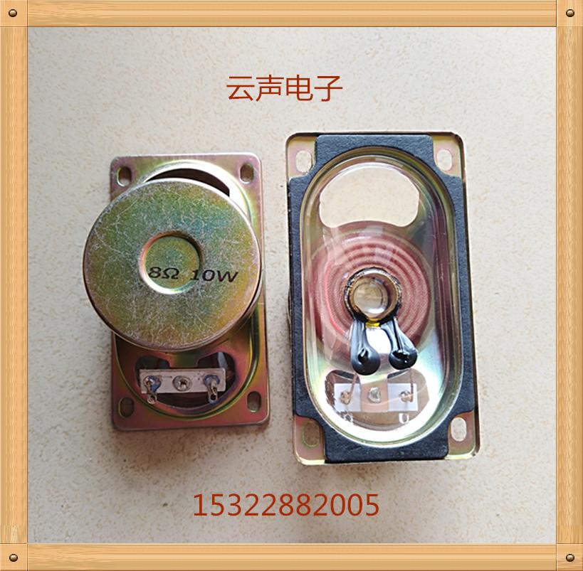 現貨方形YY5090防水型喇叭揚聲器8歐10W透明振膜廣告機停車系統用