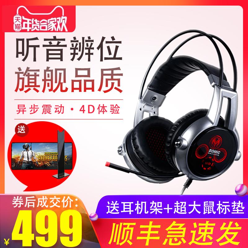 Somic/碩美科 E95x頭戴式吃雞遊戲耳機5.2物理多聲道非同步智慧震動絕地求生降噪耳麥E95X帶線控CF遊戲聽聲辯位