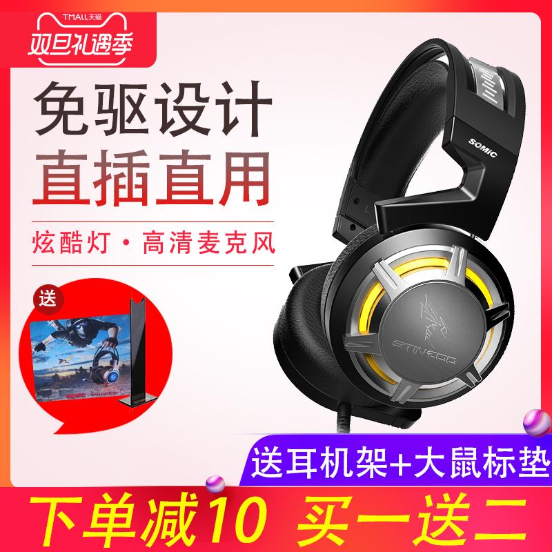 Somic/碩美科 G926毒蜂電競USB遊戲耳機頭戴式重低音免驅帶麥克風YY語音G927升級電腦筆記本吃雞耳麥直播耳機