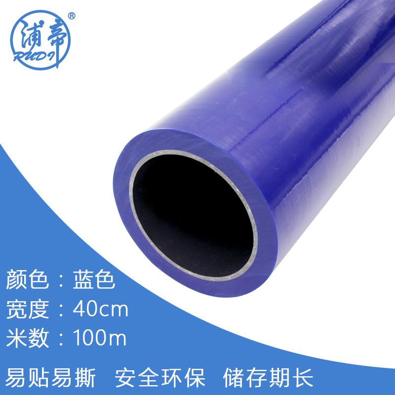浦帝 PE保护膜胶带 自粘 蓝色 宽40cm 五金家具电器不锈钢贴膜