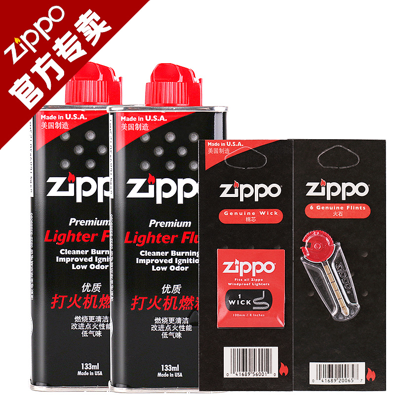 正品zippo打火机油正版美国原装芝宝专用油煤油火石棉芯配件zppo
