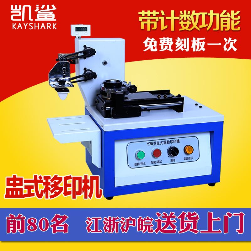 仿喷码油盅电动油墨打码机 商标产品批号生产日期印码丝印移印机