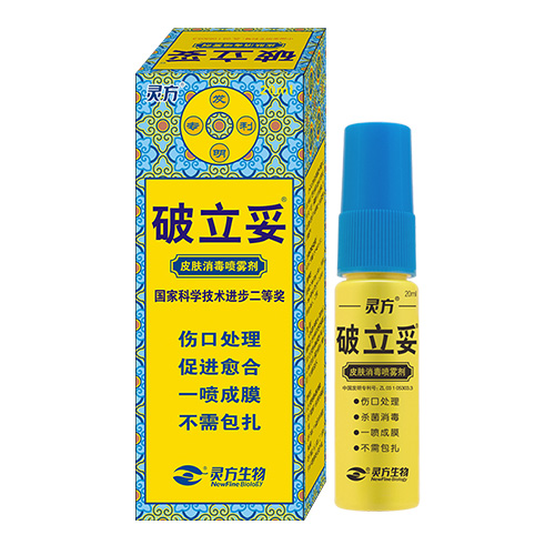 灵方破立妥20ml皮肤消毒液喷雾伤口杀菌消毒缓解疼痛促进