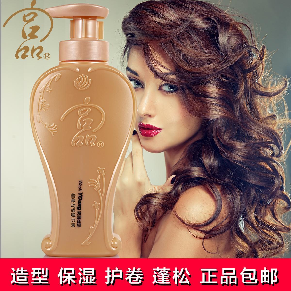 彈力素 宮品薔薇動感彈力素300ml保溼定型亮澤補水有彈性持久護髮