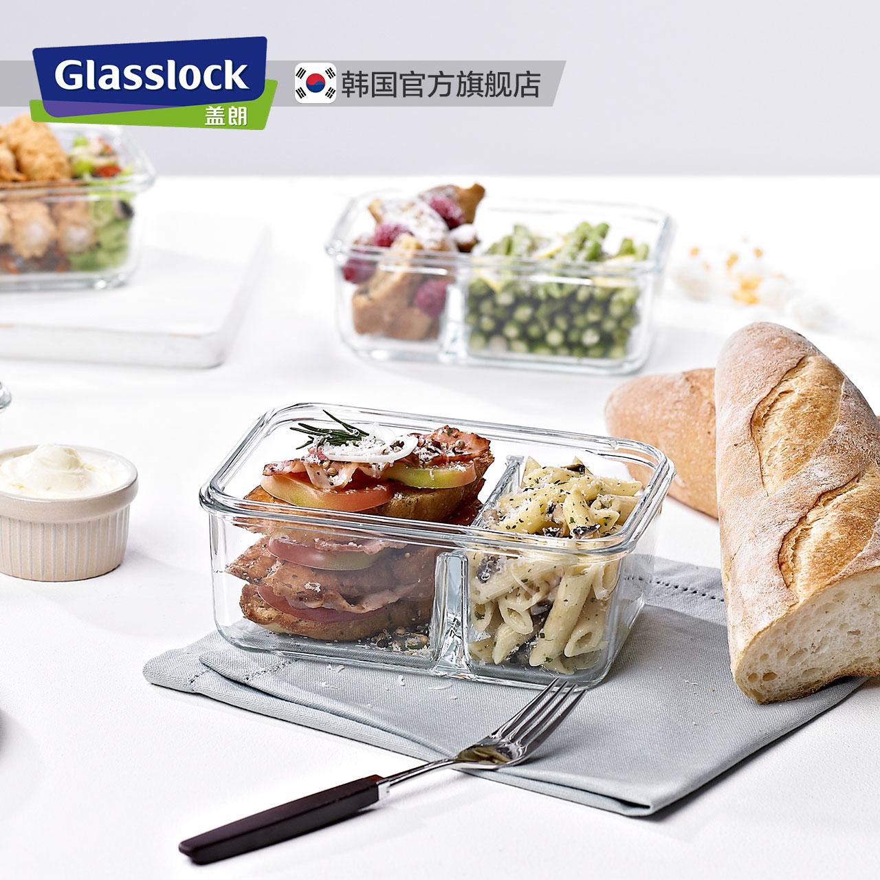 Glasslock微波炉便当盒饭盒分隔耐热钢化玻璃保鲜盒冰箱密封盒