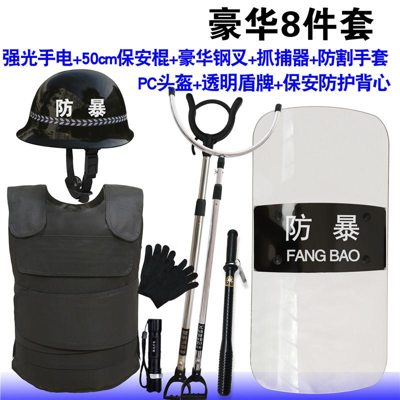 件套 8 保安器材用品装备安防器械防爆头盔防暴盾牌钢叉安保八