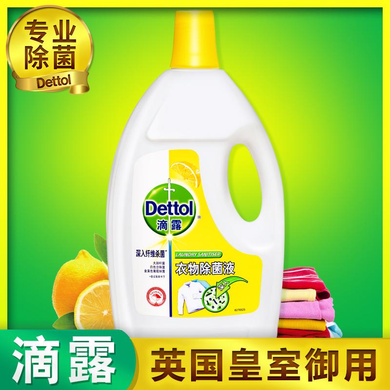 滴露衣物除菌液 助洗除菌衣物內衣褲專用非消毒液清新檸檬2.5L