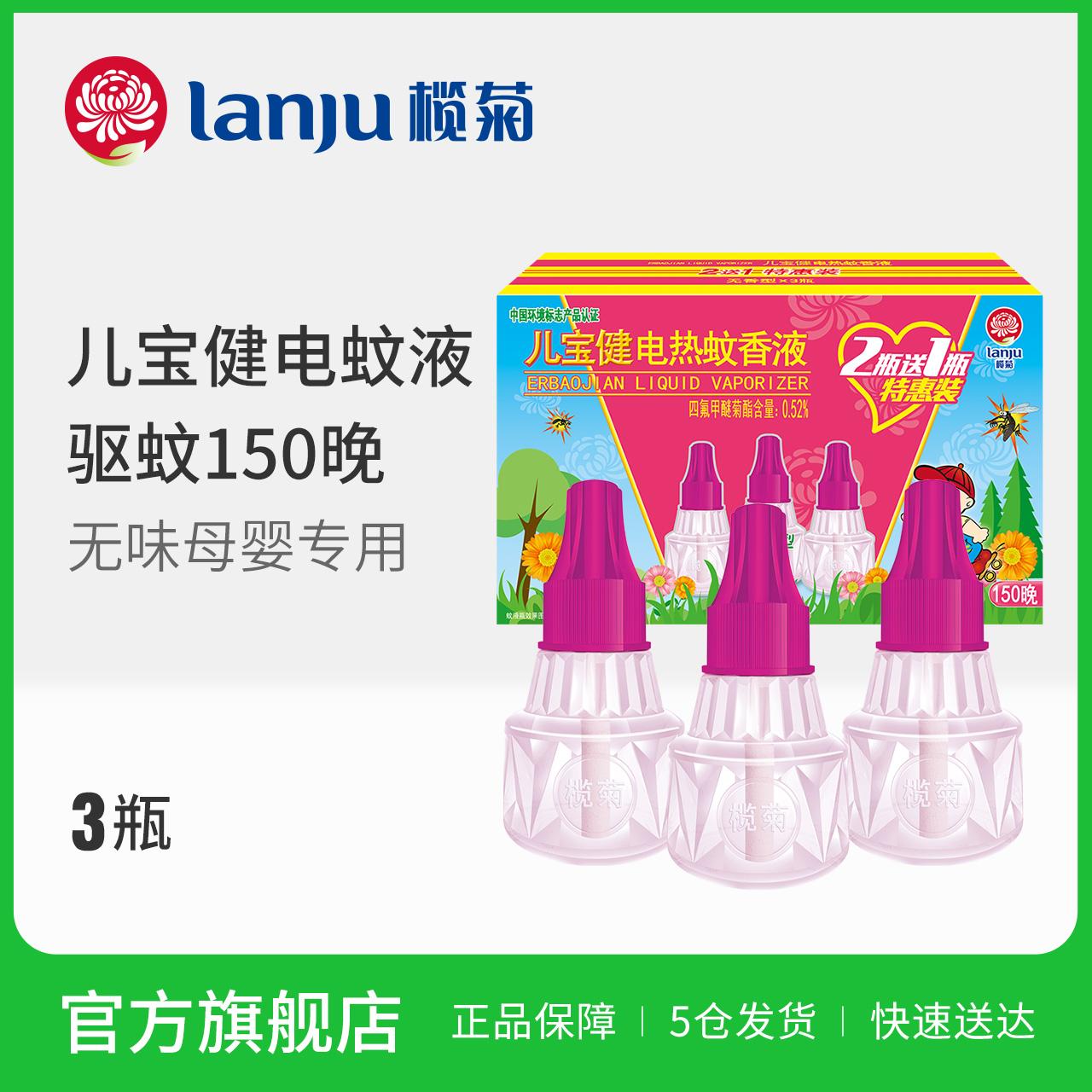 榄菊儿宝健电热蚊香液补充装3瓶不含器 无香婴儿孕妇驱蚊液防蚊水