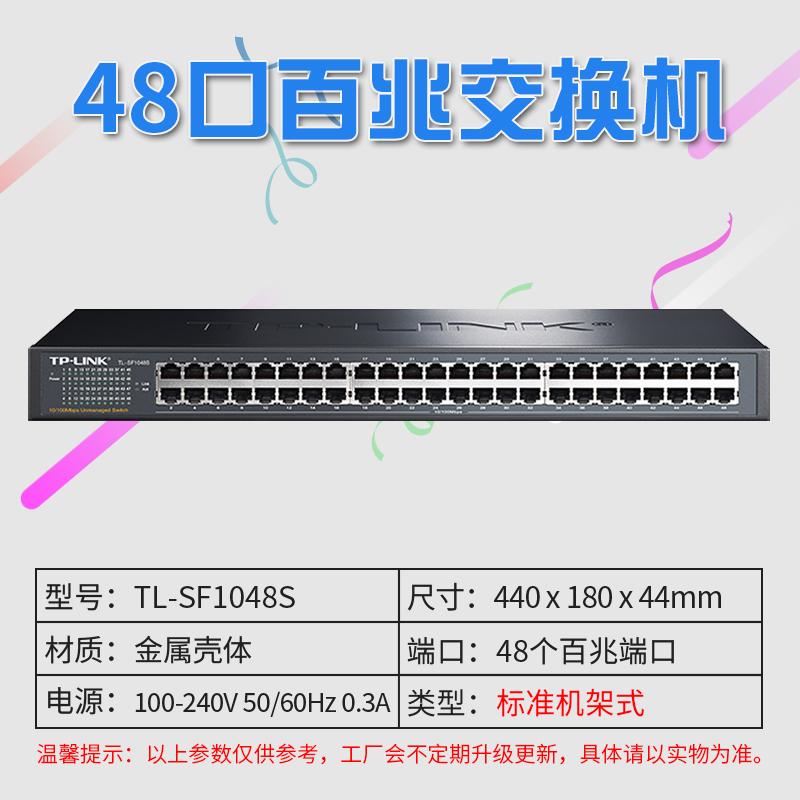 TP-LINK 16口24口32口48口全千兆百兆网络交换机家用企业办公宽带监控网线路由器分线分流器机架式TL-SF1016M