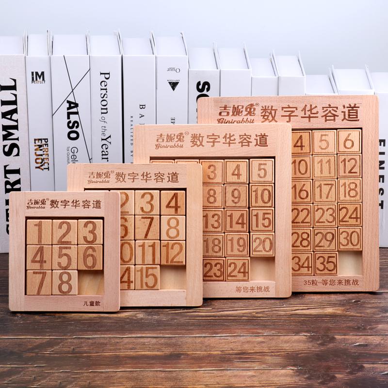 最强大脑数字谜盘华容道三国益智力男孩女孩木制数学迷盘儿童玩具