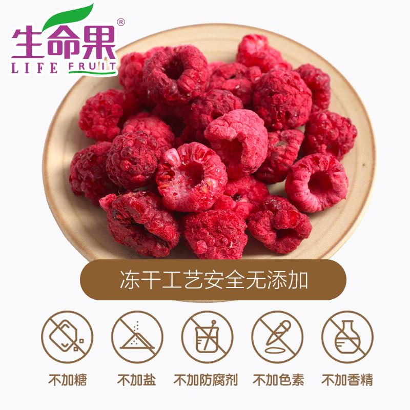 生命果树莓干果生命果山莓干果 6 12g 生命果山梅干果树莓刺葫芦