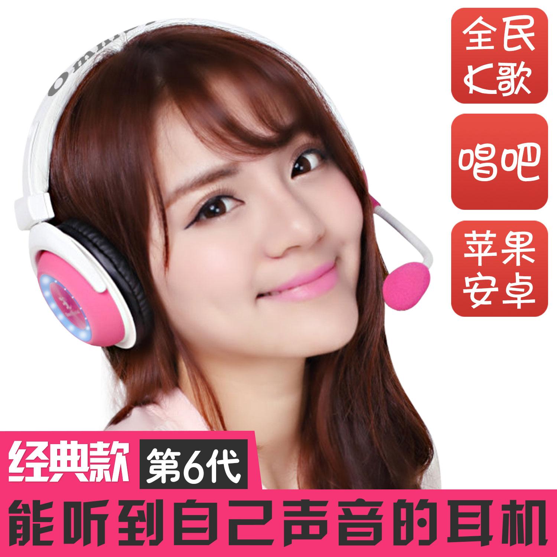 全民K歌麥克風唱歌吧電容耳麥音效卡耳返錄音錄歌專用學生英語口語練習學習蘋果安卓手機平板通用帶話筒耳機