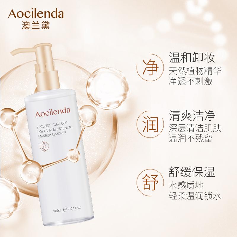 澳兰黛孕妇卸妆水专用怀孕期可用温和清洁卸妆油卸妆乳孕期正品