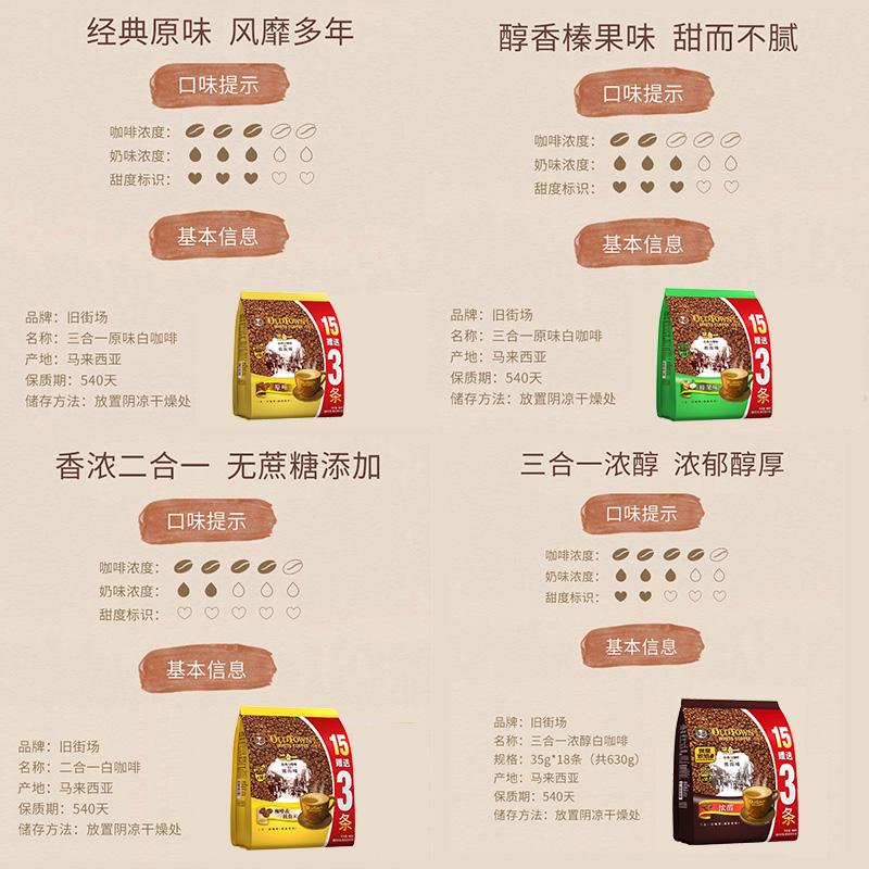 新日期马来西亚进口旧街场榛果香浓三合一速溶白咖啡粉570g条装【图4】