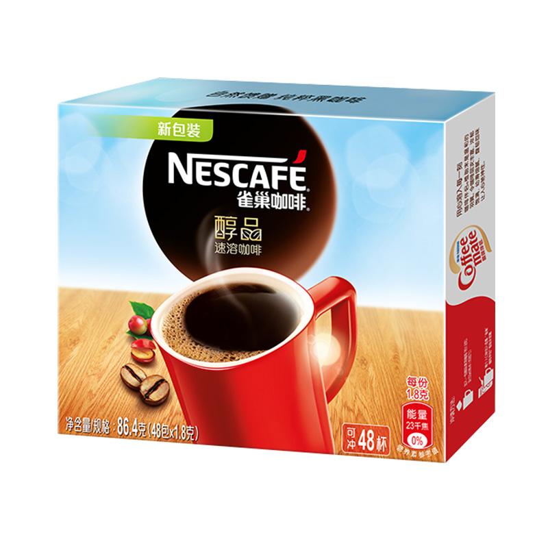 官方授权雀巢醇品黑咖啡无蔗糖添加无奶特浓速溶纯黑苦咖啡粉48袋