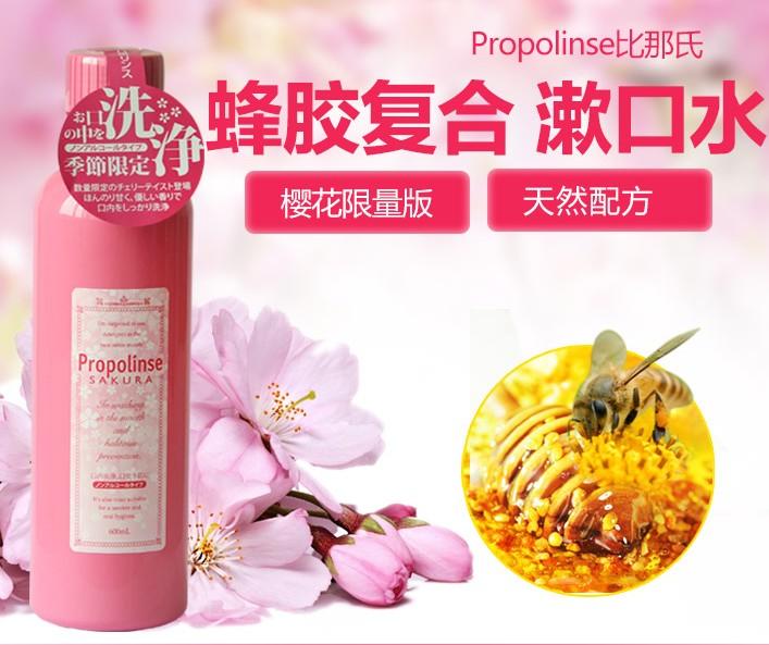 日本Propolinse比那氏櫻花蜂膠漱口水600ml除口臭清潔口腔