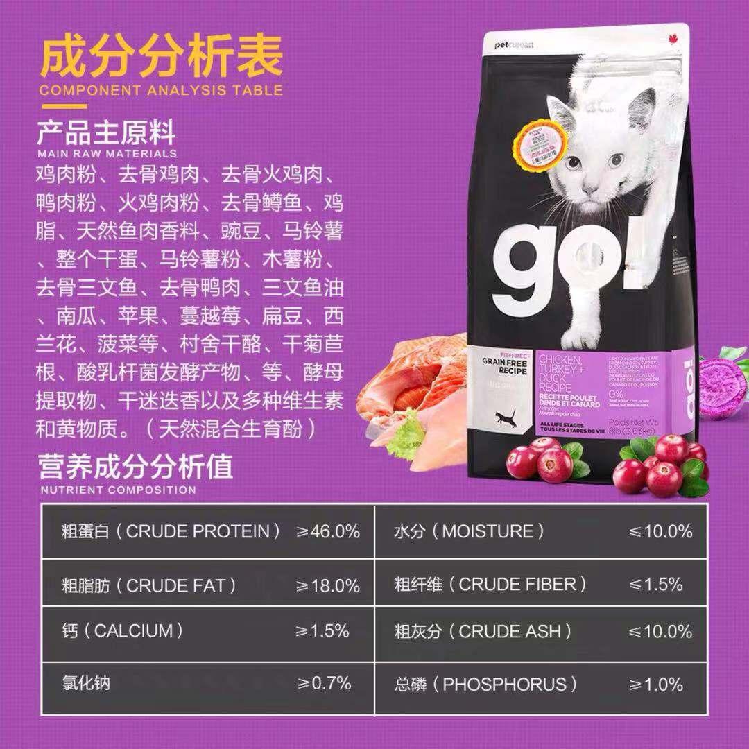 加拿大go!进口九种肉4磅/8磅/16磅猫粮无谷物全猫粮成猫幼猫通用优惠券