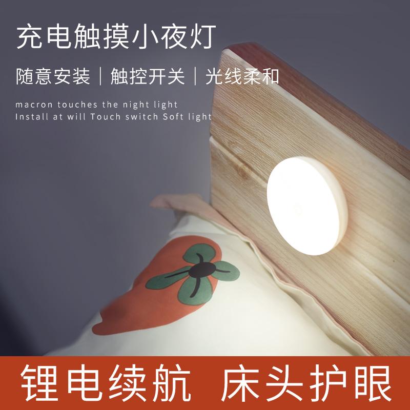 不插电宿舍神器贴墙壁磁吸充电床头灯 led 卧室小夜灯婴儿喂奶护眼