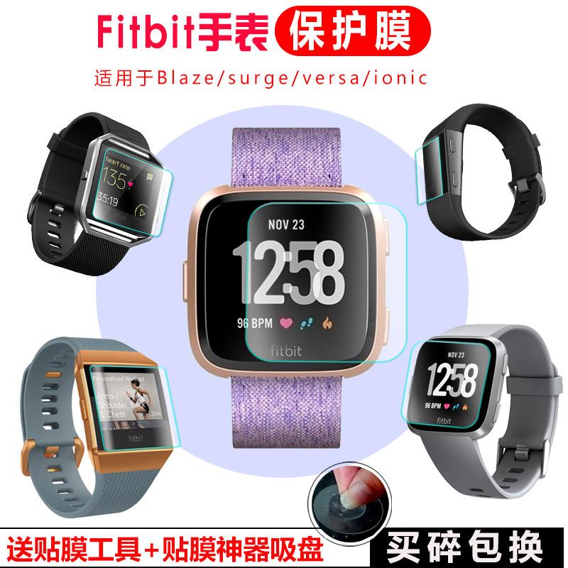Fitbit Versa Surge Blaze智慧手錶膜鋼化膜ionic watch保護貼膜