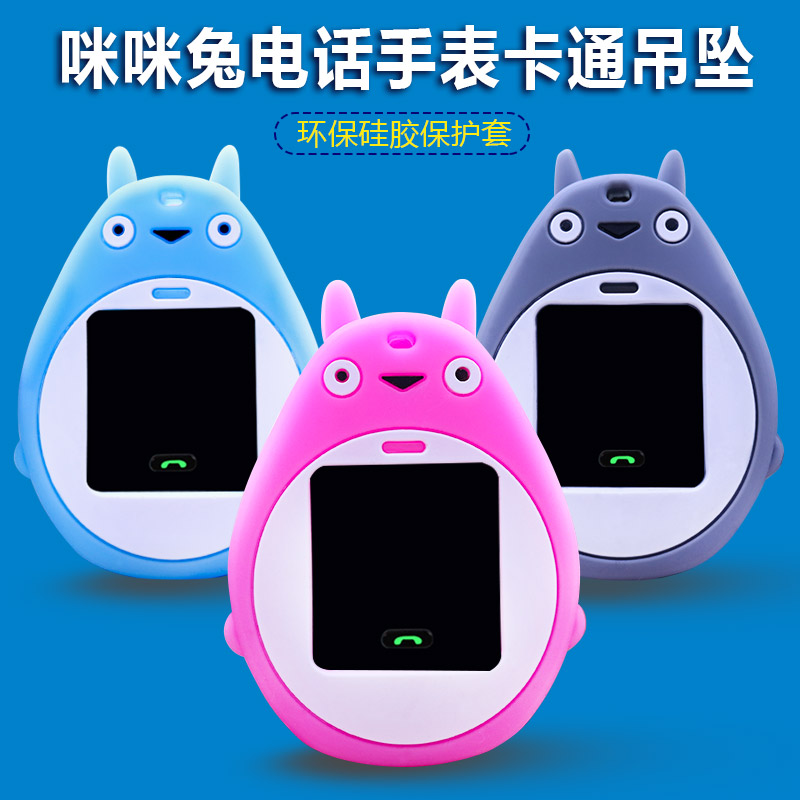 适用 咪咪兔儿童电话手表膜钢化膜保护膜1.44寸咪咪兔表带吊坠表
