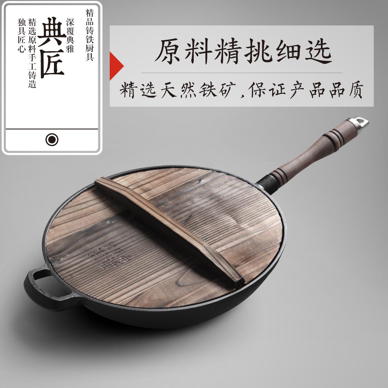 典匠生铁铸铁炒锅30cm圆底铁加厚锅家用老式炒菜锅无涂层不粘锅
