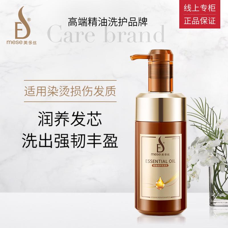 美多絲 密集修護洗髮乳正品滋養柔順深層修護清潔保溼 精油洗髮水
