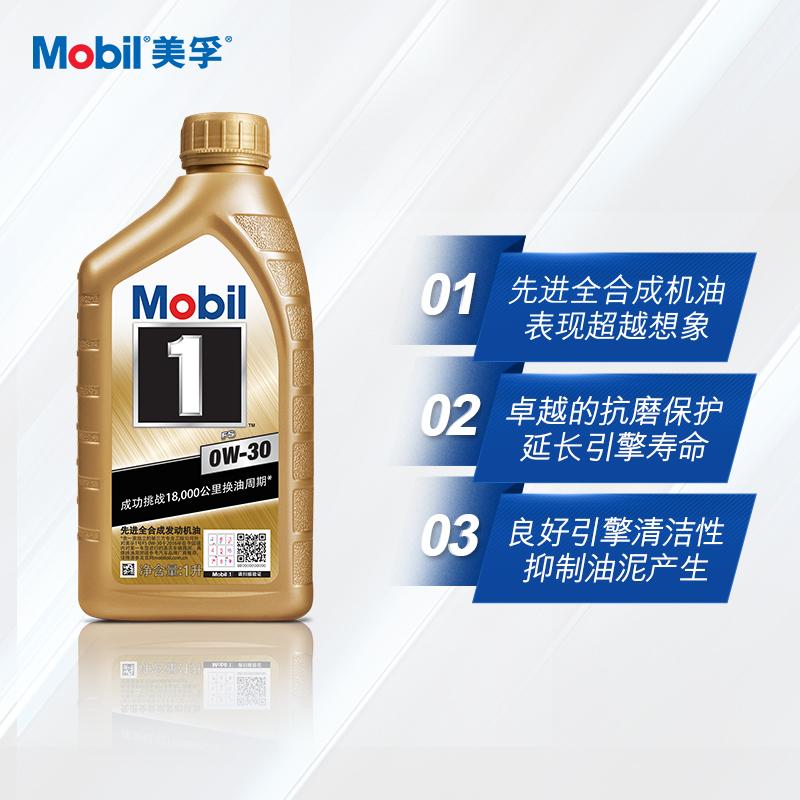 Mobil美孚1号金装0w-30 1L装API SL级美孚一号全合成机油正品