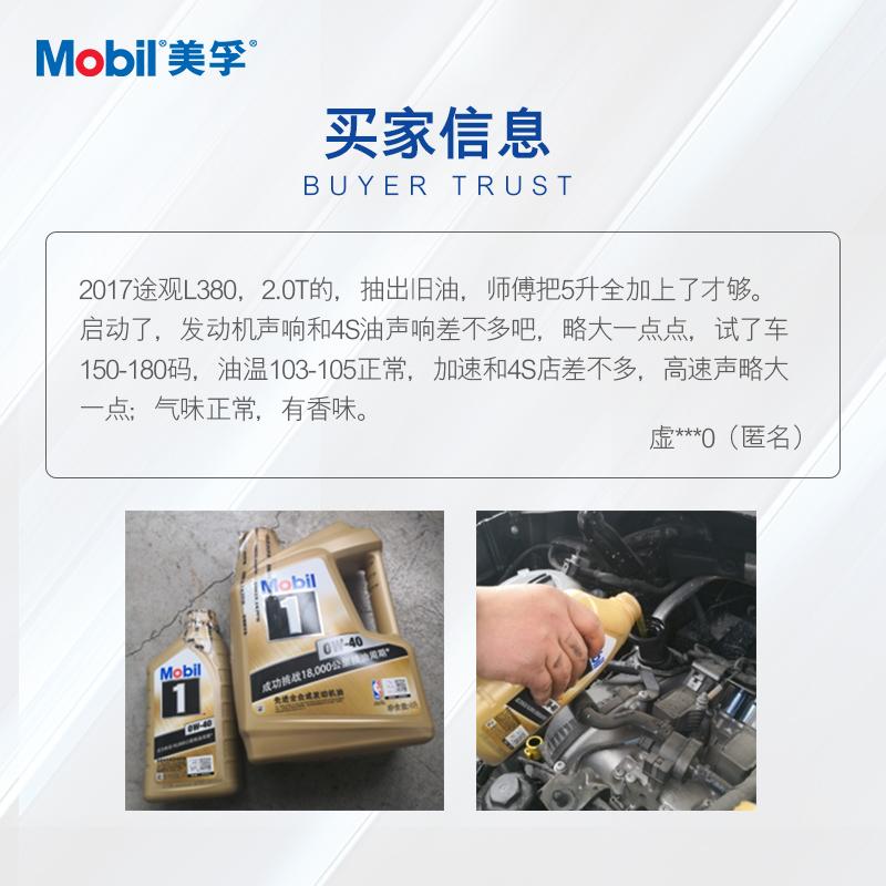 Mobil美孚1号金装0w-40 1L API SN级美孚一号全合成汽车机油
