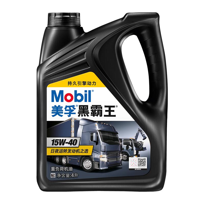Mobil美孚黑霸王15W-40 4L CH-4 API级重负荷机油正品 汽车润滑油