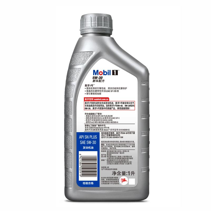 Mobil美孚1号汽车润滑油5W-30 1L 发动机机油美孚一号全合成机油