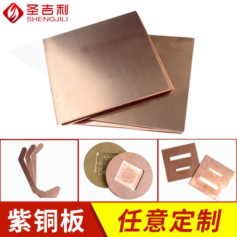 圣吉利 T2紫铜板 紫铜片 红铜板 导电铜板 紫铜带 红铜箔 3.0mm厚