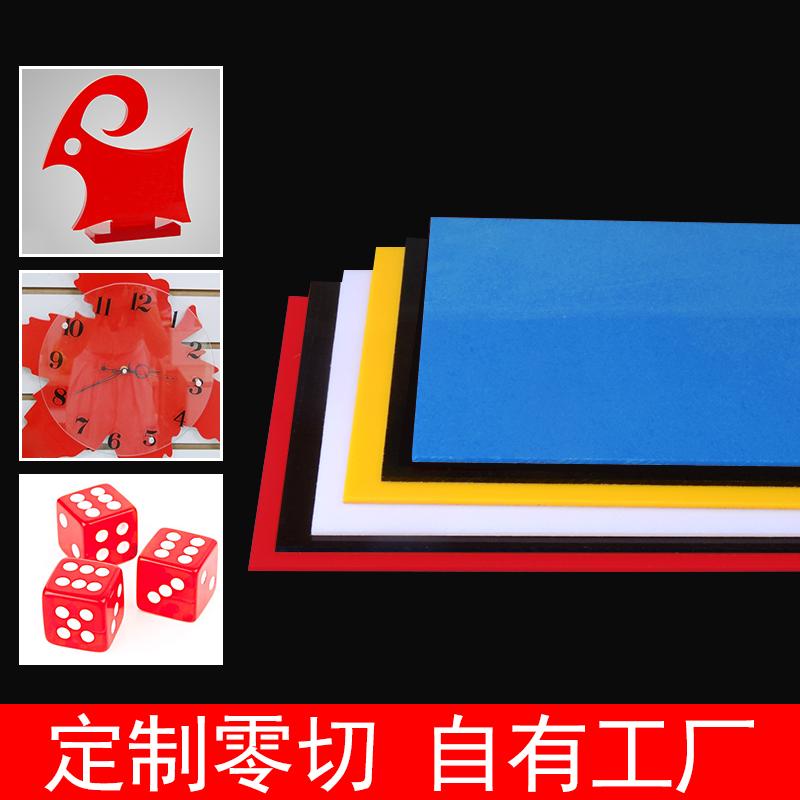 亚克力板彩色透明有机玻璃板亚克力板材加工定制零切 厚度3-30mm