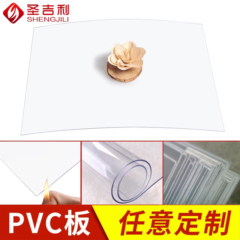 透明PVC板硬塑料片薄板材0.2/0.3/0.4/0.5/0.8/1/1.2/1.5/2mm