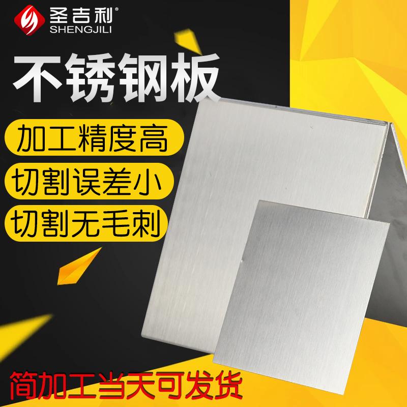 圣吉利316不锈钢钢板材薄片 钢箔 五金家具原材料批发