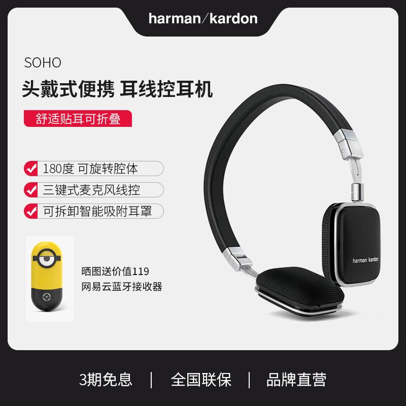 哈曼卡頓harman kardon soho頭戴式便攜手機耳機耳麥線控