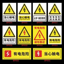 当心触电贴有电危险警示纸安全用电牌标识小心配电箱电力禁止标志高压警告标牌车间工厂验厂提示闪电三角消防