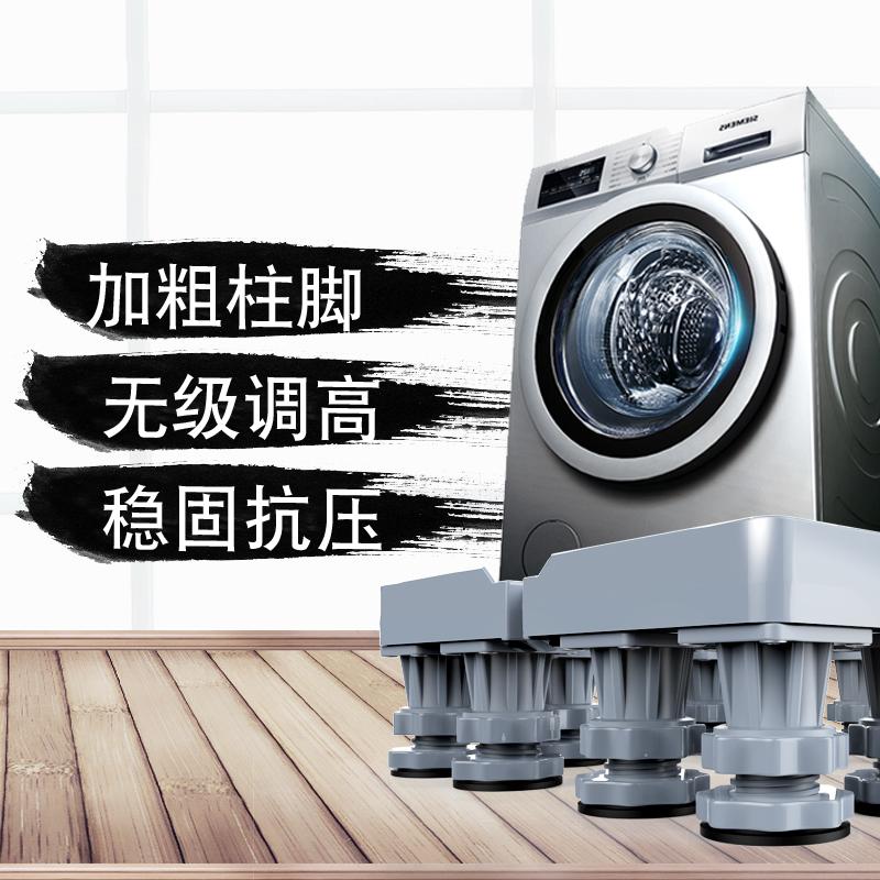 美的全自动洗衣机底座8/10公斤滚筒专用托架波轮移动万向轮增高架【图3】