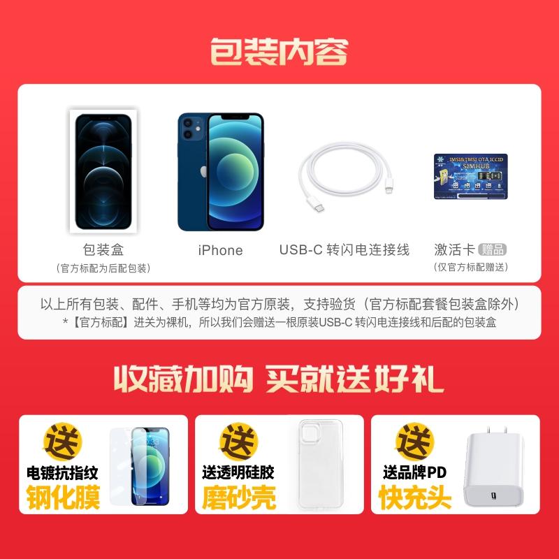 国行现货 12 苹果 mini 12 iPhone 苹果 Apple 送快充 12mini 现货