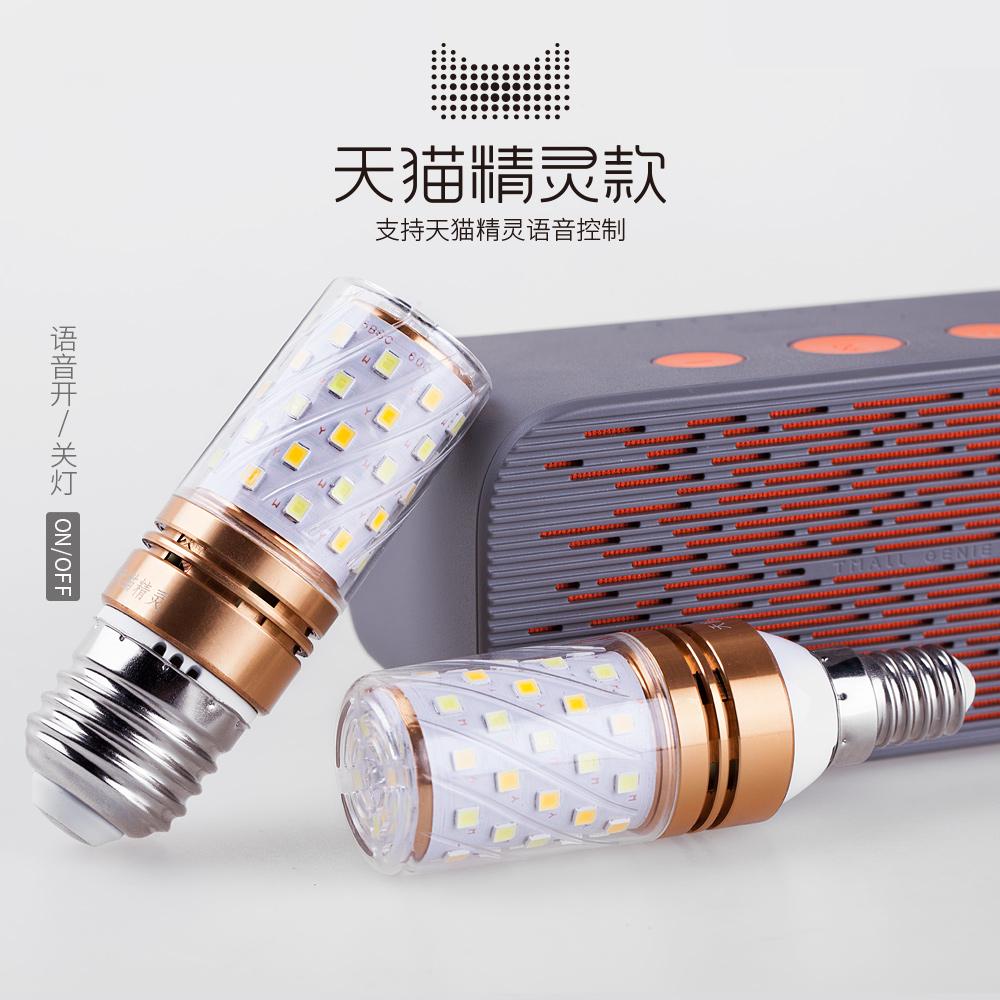 十田超亮led灯泡玉米节能灯e27e14螺口家用白光智能灯泡 天猫精灵