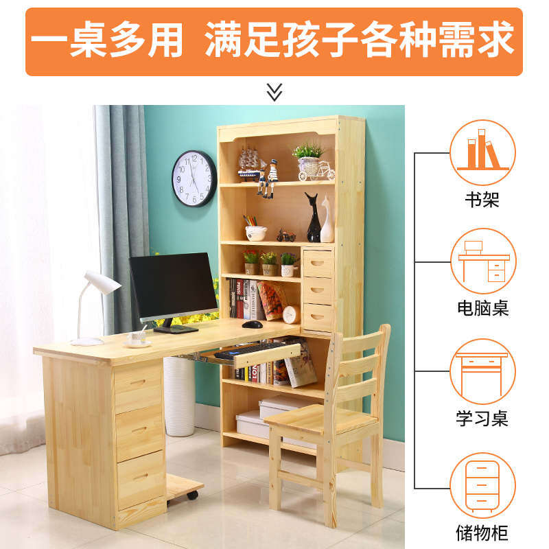 实木书桌书柜一体家用学生写字台简约儿童转角电脑台式桌书架组合