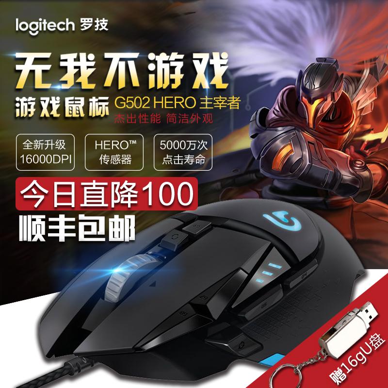 順豐羅技G502有線RGB背光巨集程式設計H1Z1絕地求生LOL電競遊戲滑鼠有線機械電競吃雞臺式電腦筆記本HERO主宰者英雄