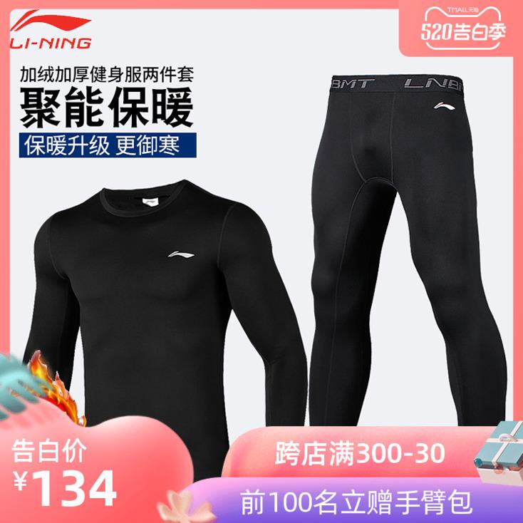 李宁紧身衣男春秋加薄速干长袖篮球服训练高弹运动裤健身跑步套装