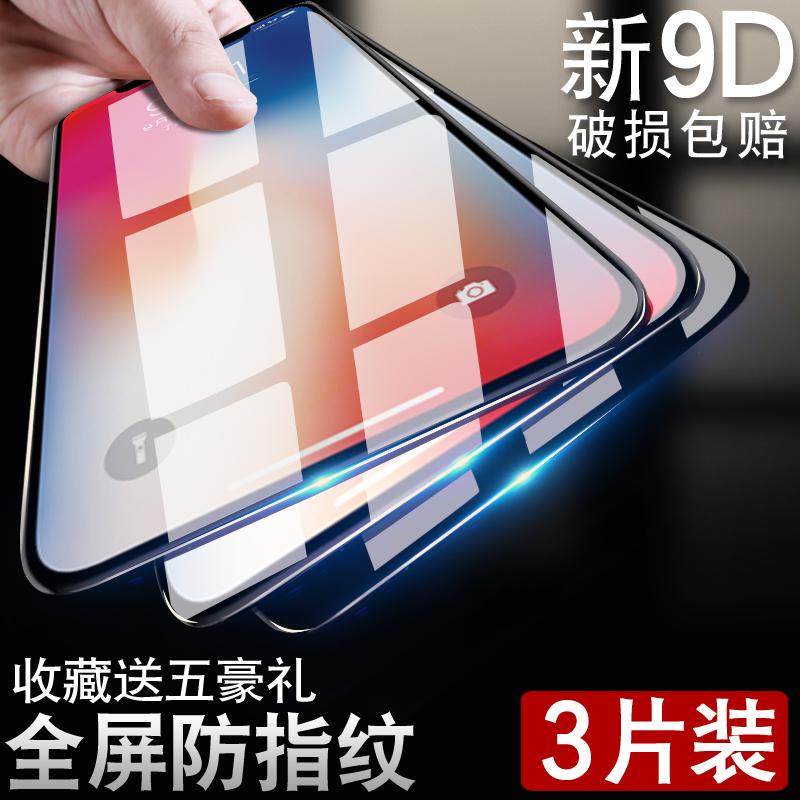 雙帥 iphone蘋果5s鋼化膜 蘋果5手機全屏覆蓋抗藍光5se保護貼膜透明玻璃膜