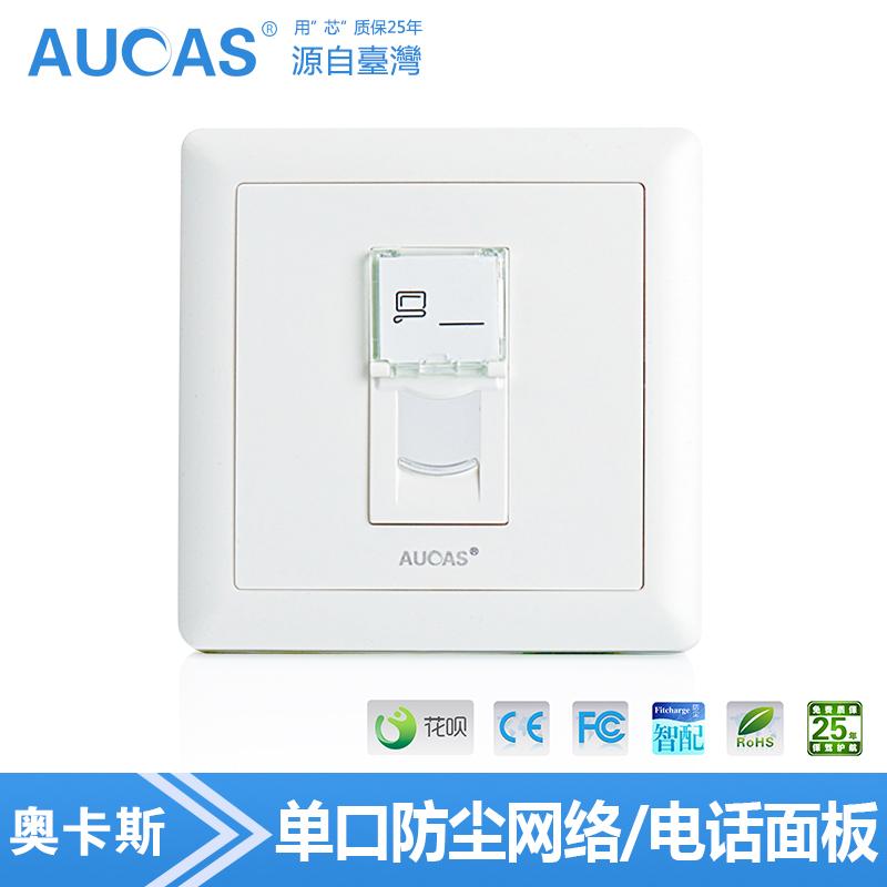 奥卡斯单口防尘信息电话网络面板 86型墙壁电脑网线插座模块接口